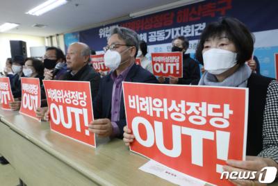 시민하회단체 '거대 정당들 비례위성정당 해산