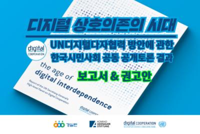 특성화-UN-디지털다자협력-전문가-토론회-400×268