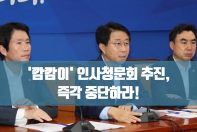 깜깜이-인사청문회-400×268