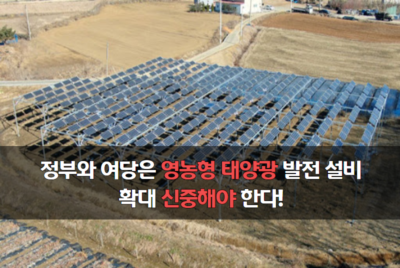영농형-태양광-발전-1-400×268