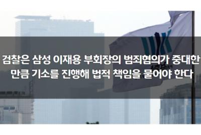 0626_이재용-수사심의위-성명-400×268