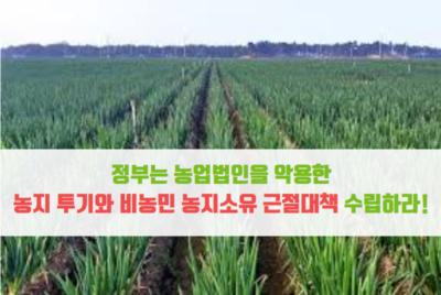농업법인-400×268