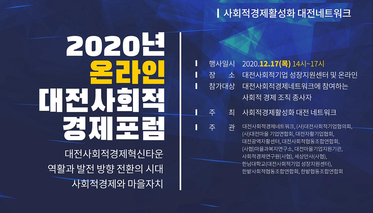 2020년 온라인 대전사회적경제포럼 썸네일